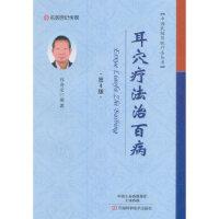 耳穴疗法治百病(第4版) 程爵棠 河南科学技术出版社 9787534985966