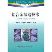 铝合金锻造技术,刘静安 等,冶金工业出版社,9787502458478