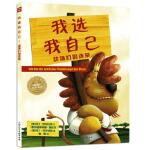 海豚绘本花园:我选我自己 (德)马丁.巴尔切特 文,(德)克里斯蒂娜.施瓦茨,马丁.巴 上海人民美术出版社 97875