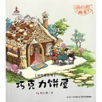 好性格系列巧克力饼屋(杨红樱画本) 杨红樱 湖北少儿出版社 9787535363084