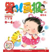 婴儿画报精华本(期刊试读赠品)
