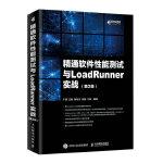 精通软件性能测试与LoadRunner实战 第2版