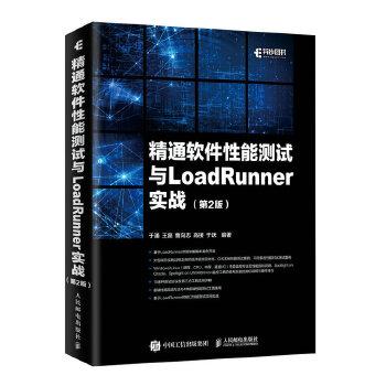 精通软件性能测试与LoadRunner实战(pdf+txt+epub+azw3+mobi电子书在线阅读下载)