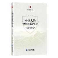 【正版二手书9成新左右】中国人的智慧安防生活 曹国辉,李仲男 中国财政经济出版社一