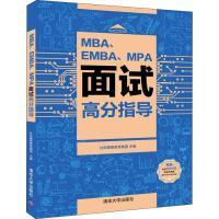 MBA、EMBA、MPA面试高分指导 清华大学出版社