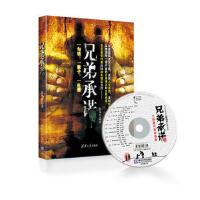 【正版二手书9成新左右】兄弟承诺 陈伟军 清华大学出版社