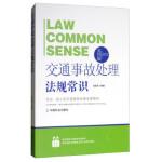 法律行为百科全书:交通事故处理法规常识