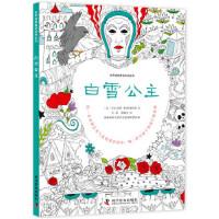 白雪公主,菲比安娜.阿塔纳西奥,科学普及出版社,9787110096246