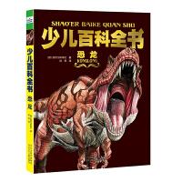 少儿百科全书-恐龙