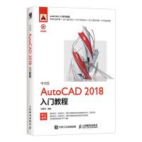中文版AutoCAD 2018入门教程