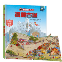 正版乐乐趣3D立体书 看里面揭秘系列第七辑 揭秘古堡立体翻翻书 儿童书绘本0-3-5-6-8-9-12岁小学生科普图书