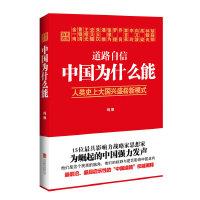【正版二手书9成新左右】道路自信:中国为什么能 玛雅 北京联合出版公司