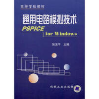 【正版二手书9成新左右】通用电路模拟技术 张玉平 机械工业出版社