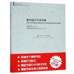 室内设计节点手册:常用节点(第2版) 赵鲲,朱小斌,周遐德 同济大学出版社 9787560885377