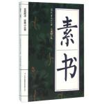素书 [西汉] 黄石公,冯慧娟 吉林出版集团有限责任公司 9787553477589