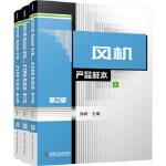 风机产品样本(上中下)第2版 孙研 机械工业出版社 9787111475958
