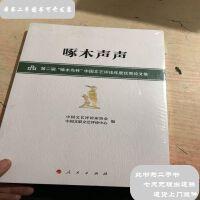【二手旧书9成新】啄木声声――第二届 啄木鸟杯 中国文艺评论年度优秀论文集 未?