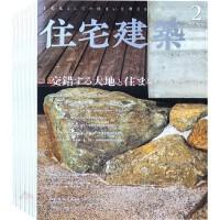 日本 住宅建筑 杂志 订阅2021年 全年6本 日文版 别墅建筑设计杂志B15