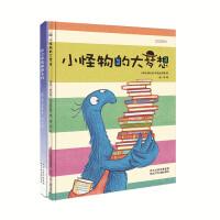 梦想和友谊绘本:小怪物大梦想+你会和我做朋友吗(套装共2册)