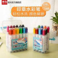 晨光文具印章水彩笔印章可水洗水彩笔12色18色学生用绘画用颜色笔彩色笔绘画笔水彩笔 ACP901E1