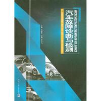 【正版二手书9成新左右】汽车故障诊断与检测 王小飞 哈尔滨工业大学出版社
