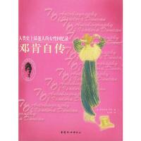 【正版二手书9成新左右】邓肯自传 (美)邓肯(Dunan,I.),吴云粒 中国妇女出版社