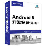 Android 6开发秘籍(第5版) [美]Joseph Annuzzi,Jr., Lauren Darcey,Sha