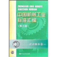 中国机械工业标准汇编:滚动轴承卷 (下) (第3版)