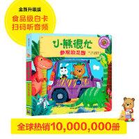 新版 小熊很忙 第2辑:参观恐龙园,Benji Davies,中信出版社,9787508696232