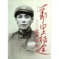 万里征途:战将程世才 程力 中共党史出版社 9787509819869