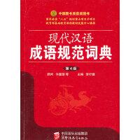 现代汉语成语规范词典(64开)