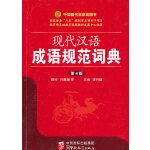 现代汉语成语规范词典(64开本)