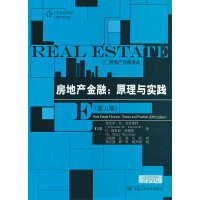 房地产金融:原理与实践(第五版)(房地产经典译丛)