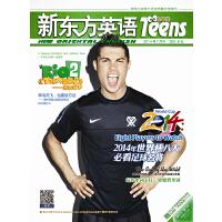 新东方英语中学生(2014年7月号)――新闻出版署外语类质量优秀期刊!