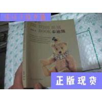 【二手旧书9成新】玩艺铺--泰迪熊/李若菱著河北教育出版社