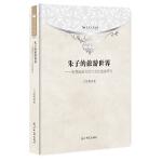 朱子的旅游世界:朱熹旅游文化与文化旅游研究
