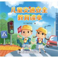 儿童交通安全教育读本