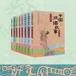 史记・中国成语故事系列