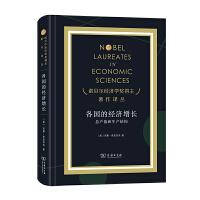 各国的经济增长(诺贝尔经济学奖得主著作译丛)