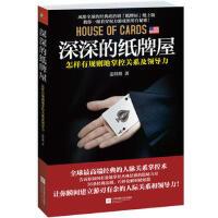 深深的纸牌屋:怎样有规则地掌控关系及领导力 9787539964140