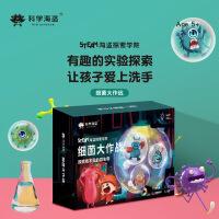 【限时抢】科学海盗 火山爆发 实验stem科学实验玩具科技小制作小发明手工diy材料