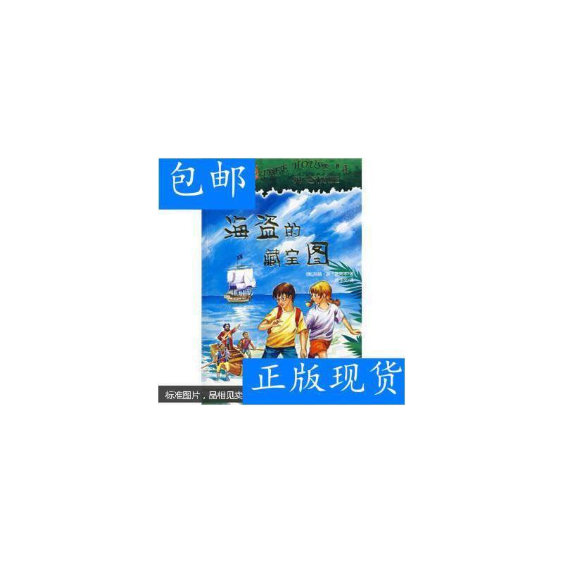 [二手旧书9成新]神奇树屋4海盗的藏宝图 正版旧书,放心下单,无光盘及任何附书品