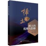 【包邮】 稀土的应用与影响――以包头市为例 张庆辉 9787030557506 科学出版社