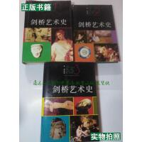 【二手9成新】剑桥艺术史(三册全)罗通秀等译中国青年出版社