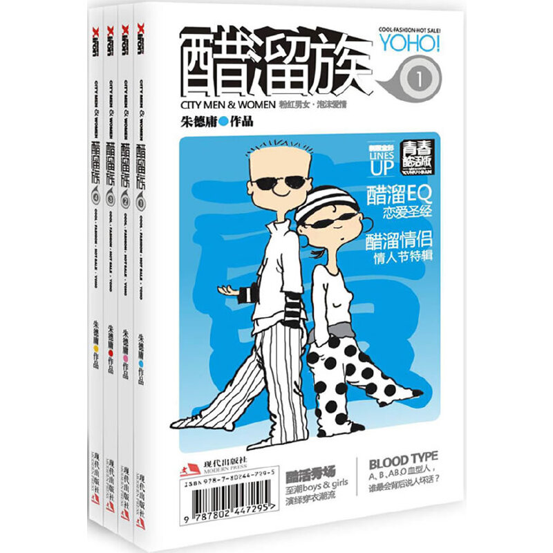 醋溜族:青春酷活版(1-4)(最新全彩迷你口袋装至潮上市)
