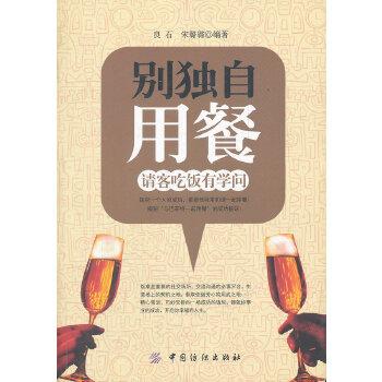 别独自用餐(pdf+txt+epub+azw3+mobi电子书在线阅读下载)