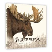 鄂温克的驼鹿