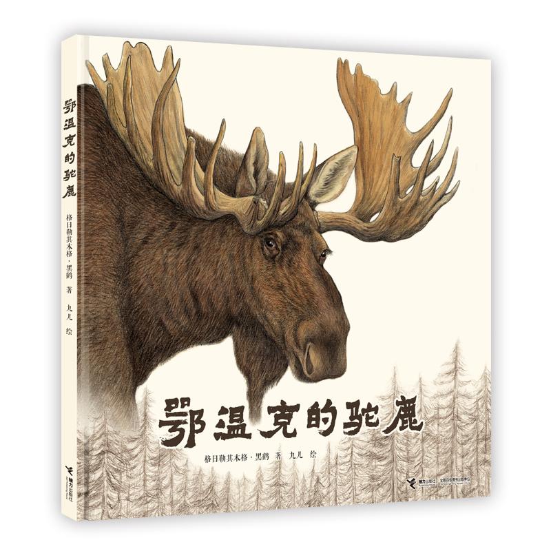 """鄂温克的驼鹿动物文学作家、""""自然之子""""黑鹤,携手中国首位入选IBBY荣誉书单女画家九儿震撼之作。一部描绘北方大兴安岭森林的壮美画卷,一位鄂温克族老猎人与驼鹿相互信任、生死相依的传奇故事。"""