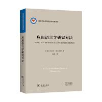 应用语言学研究方法(语言学及应用语言学名著译丛)
