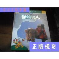 【二手旧书9成新】迪士尼儿童百科全书动物和人/美国迪士尼公司编湖